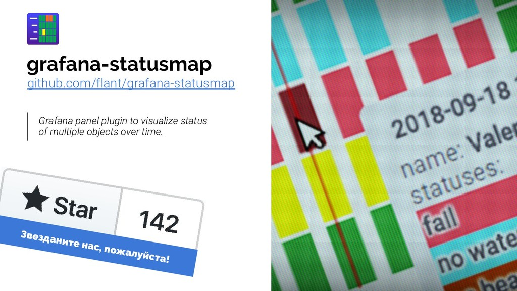 github.com/flant/grafana-statusmap grafana-stat...