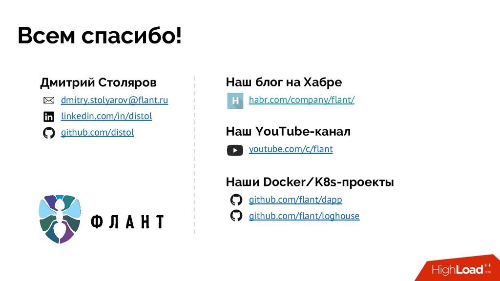 Наши Docker/K8s-проекты github.com/flant/dapp g...