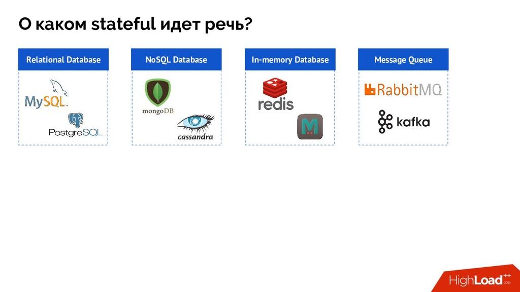 О каком stateful идет речь? Relational Database...