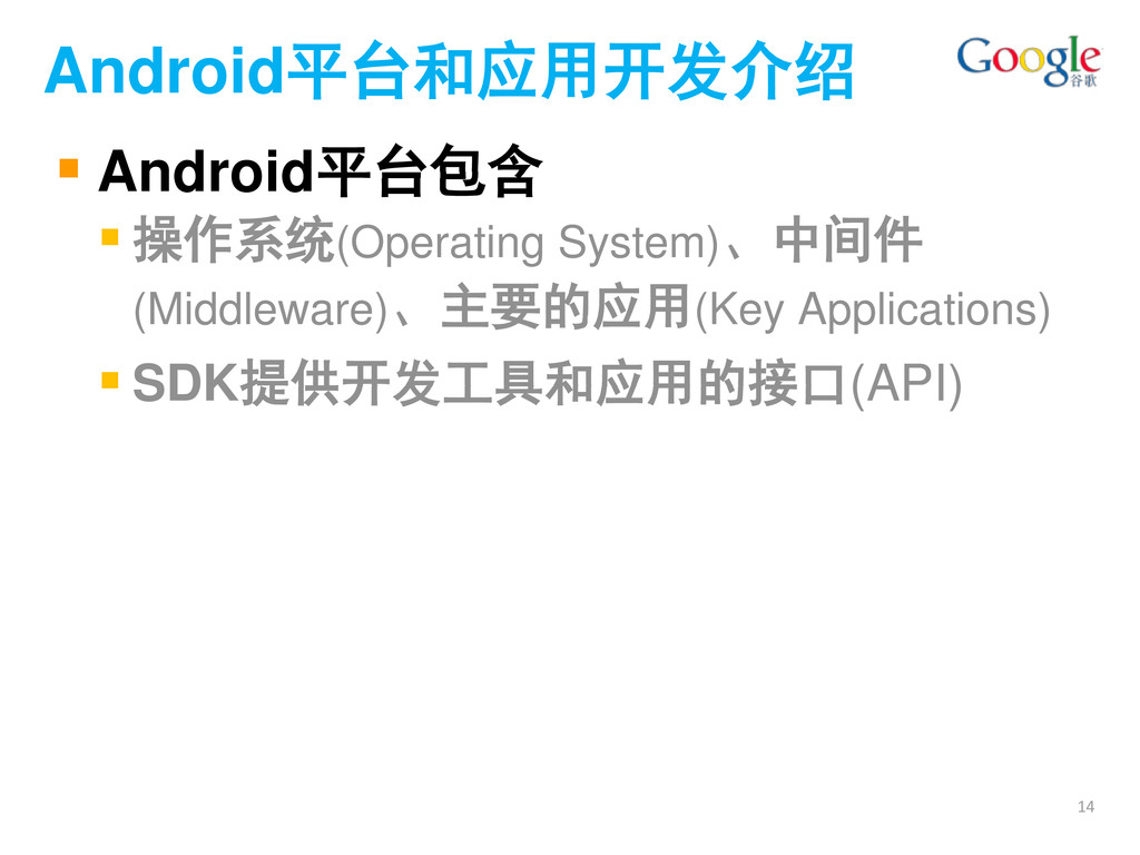Android平台和应用开发介绍  Android平台包含  操作系统(Operating...