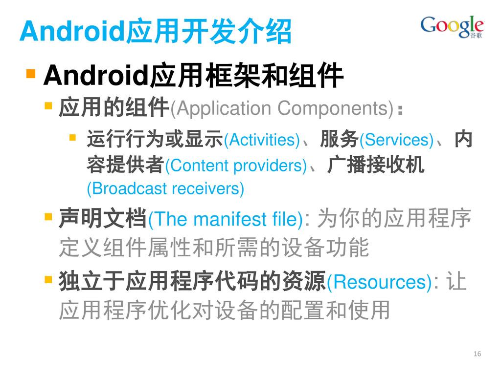 Android应用开发介绍  Android应用框架和组件  应用的组件(Applicat...