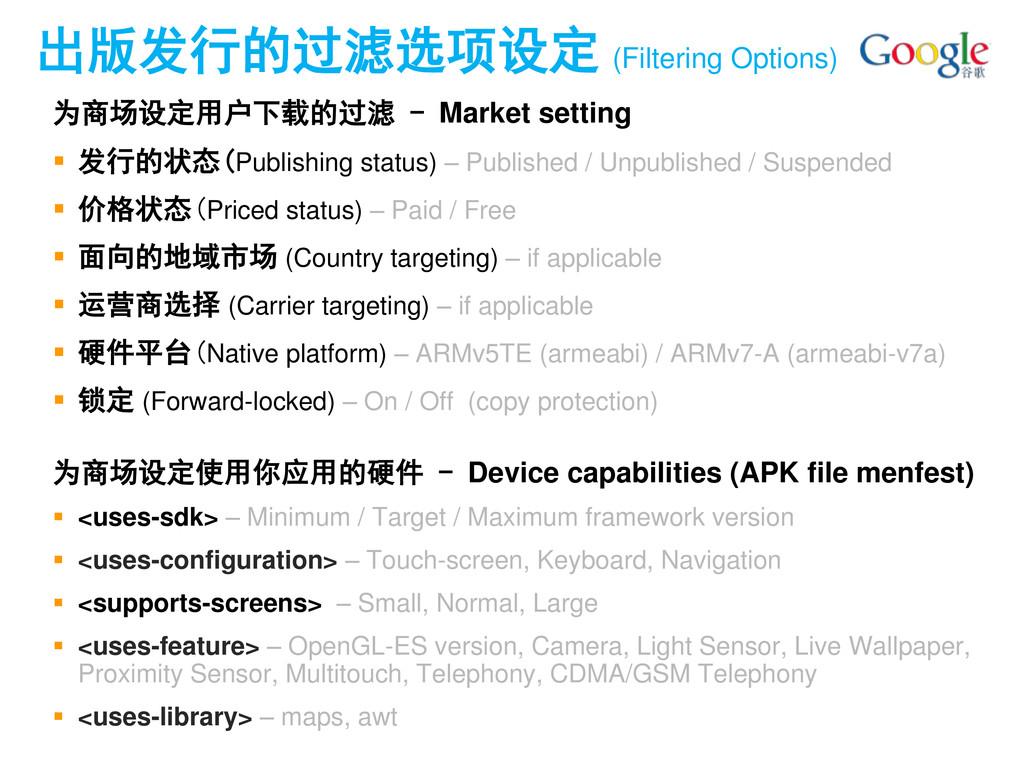 出版发行的过滤选项设定 (Filtering Options) 为商场设定用户下载的过滤 - ...