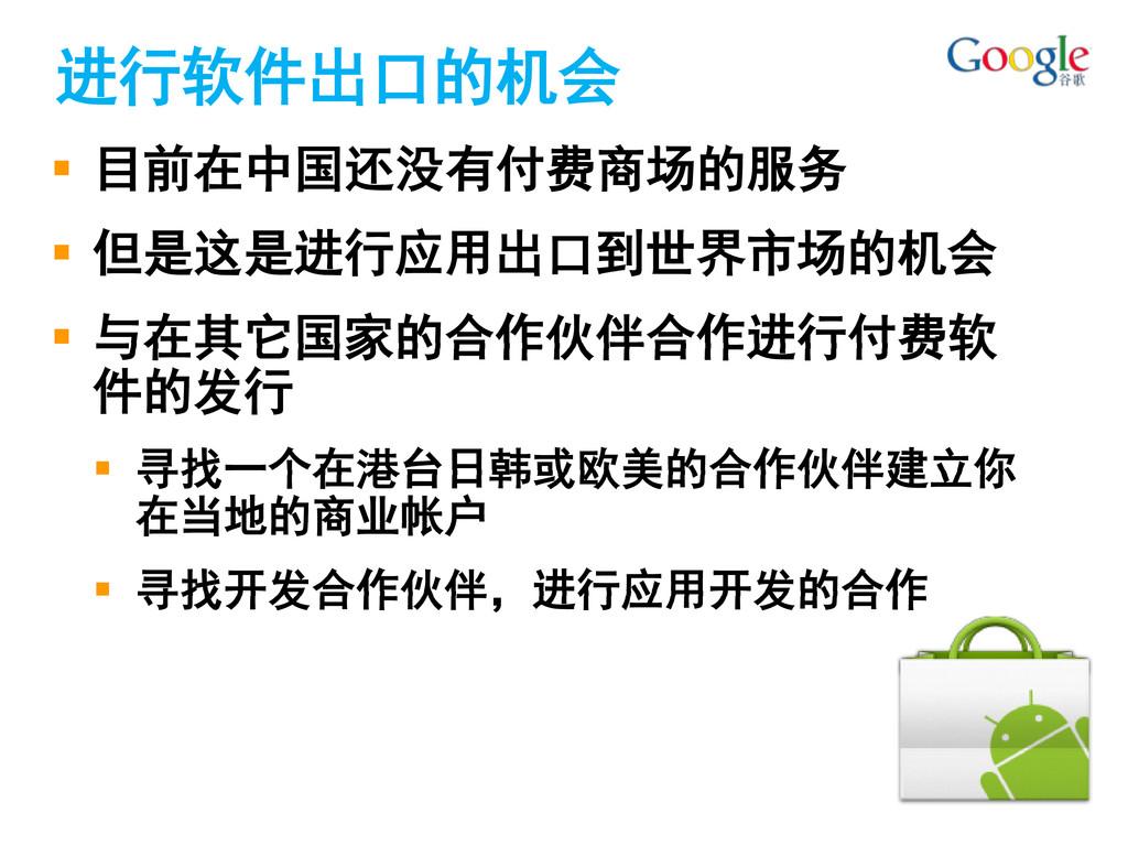 进行软件出口的机会  目前在中国还没有付费商场的服务  但是这是进行应用出口到世界市场的机...