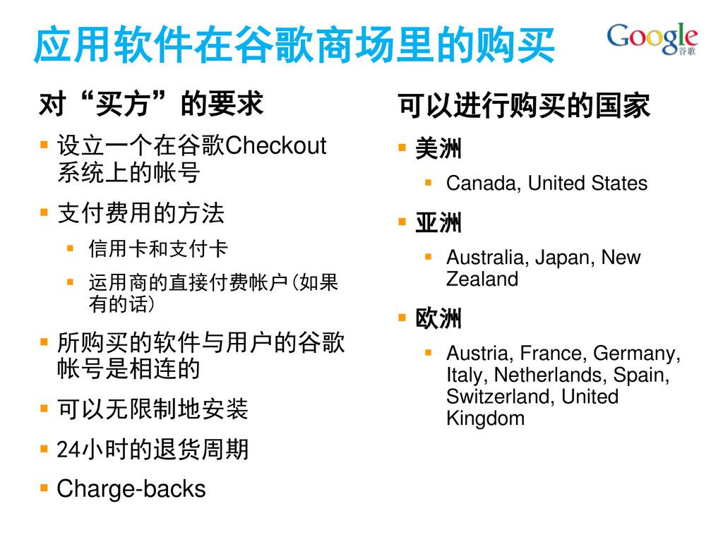 """应用软件在谷歌商场里的购买 对""""买方""""的要求  设立一个在谷歌Checkout 系统上的帐号..."""
