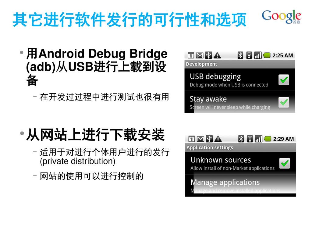 其它进行软件发行的可行性和选项 •用Android Debug Bridge (adb)从US...