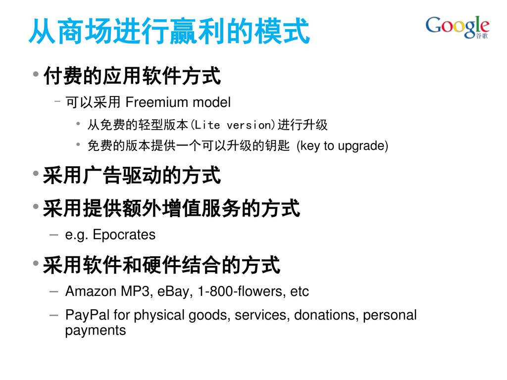 从商场进行赢利的模式 •付费的应用软件方式 –可以采用 Freemium model • 从免...