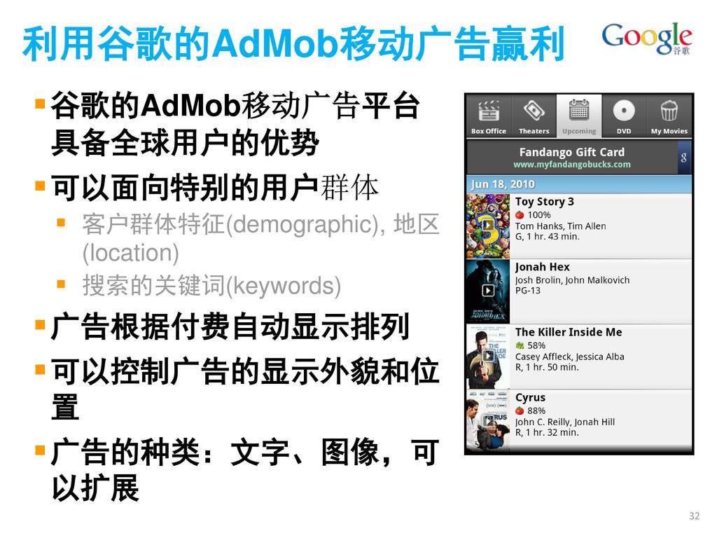 谷歌的AdMob移动广告平台 具备全球用户的优势 可以面向特别的用户群体  客户群体特征...