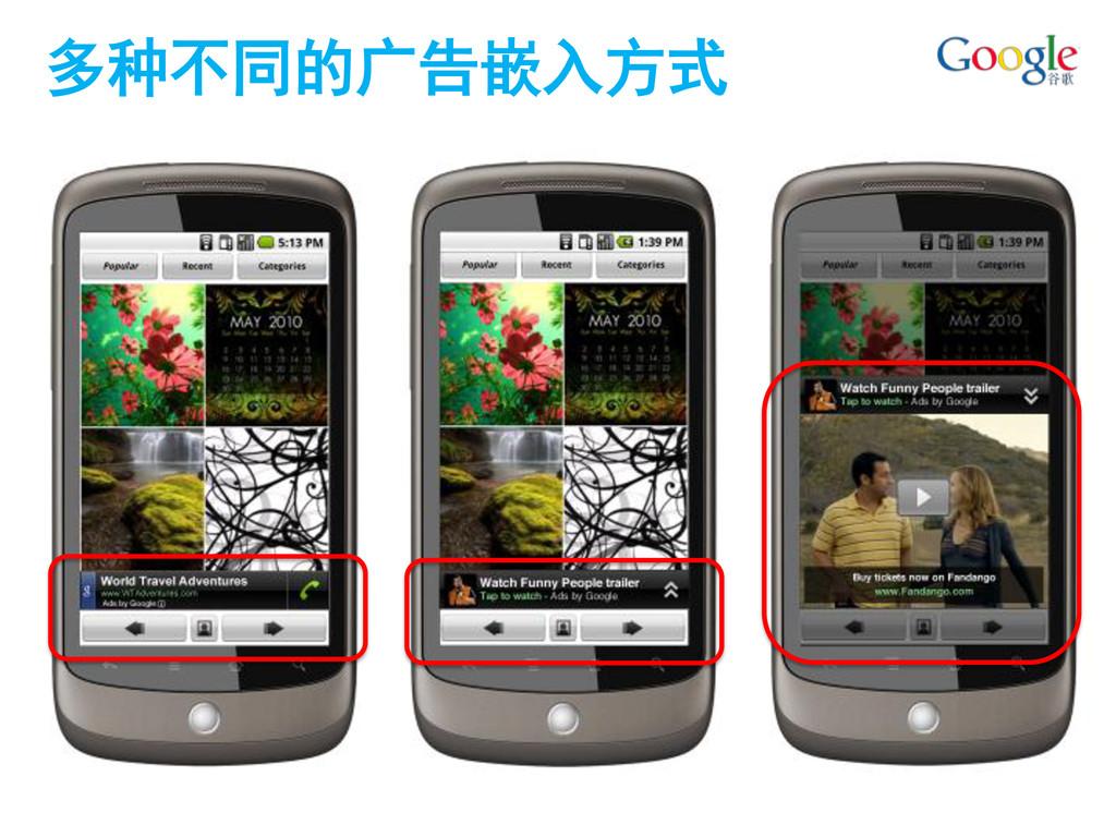 多种不同的广告嵌入方式