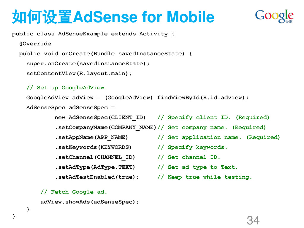 34 public class AdSenseExample extends Activity...
