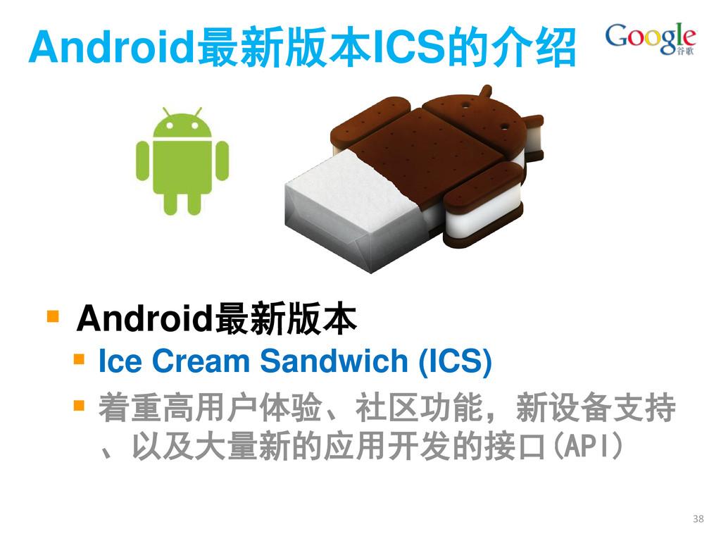 Android最新版本ICS的介绍  Android最新版本  Ice Cream San...