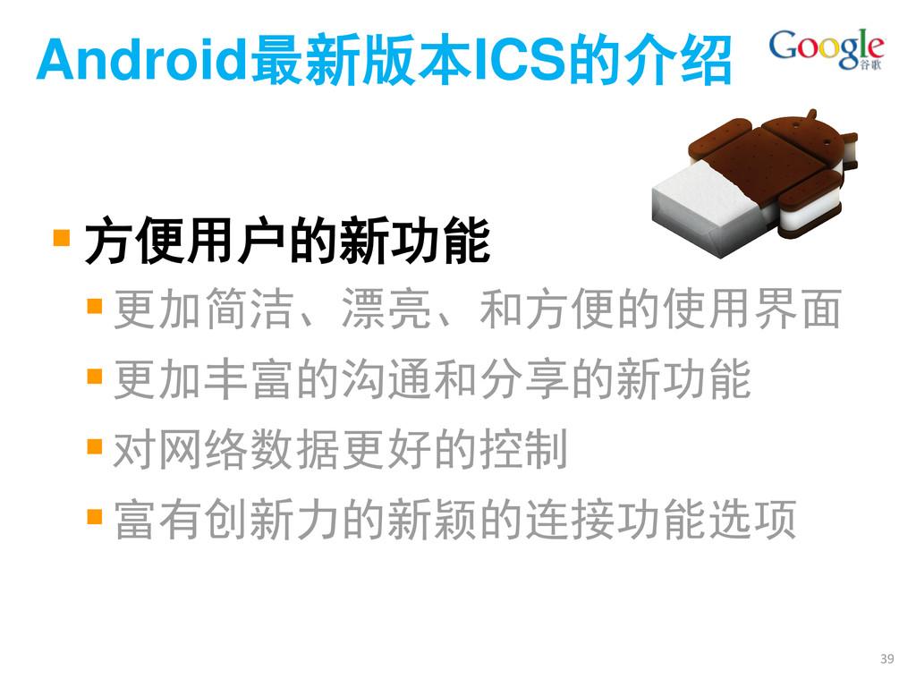 Android最新版本ICS的介绍  方便用户的新功能 更加简洁、漂亮、和方便的使用界面 ...