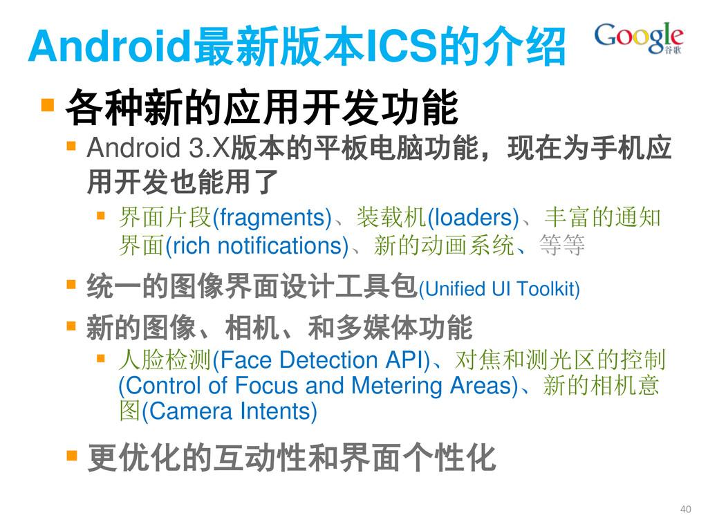  各种新的应用开发功能  Android 3.X版本的平板电脑功能,现在为手机应 用开发也...