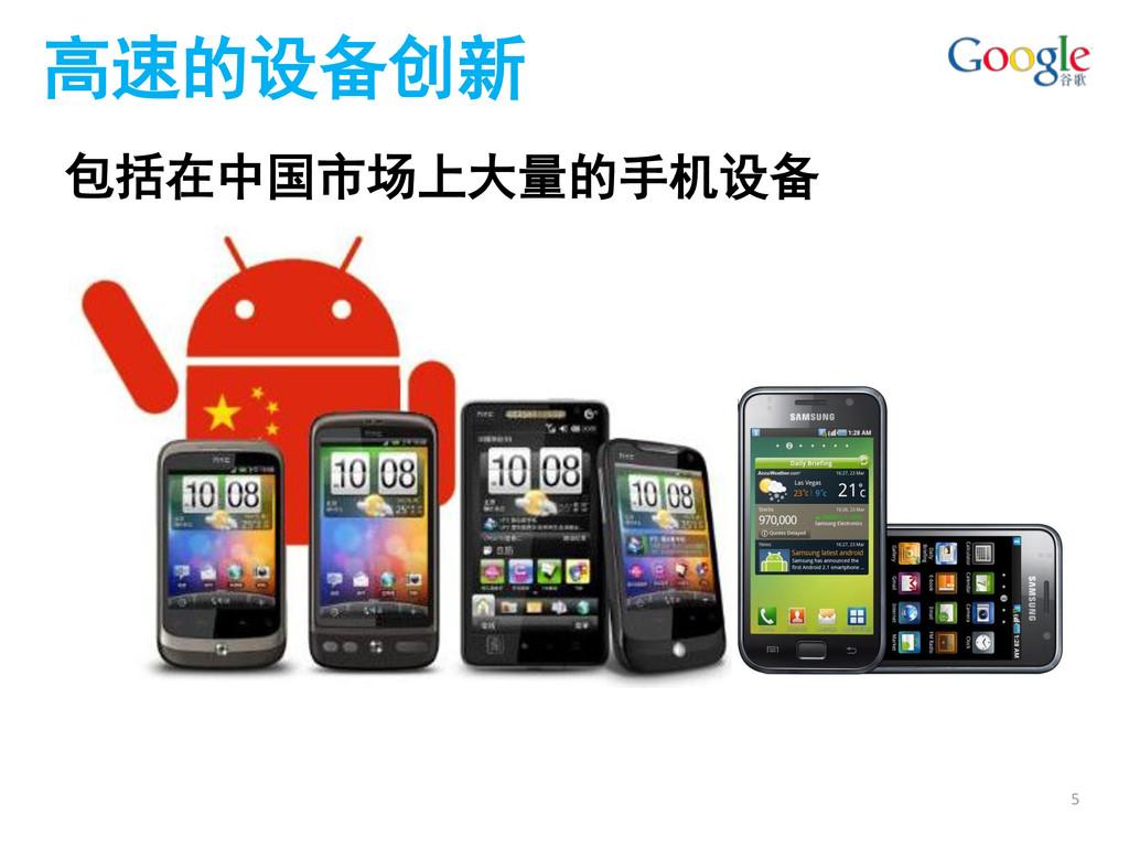 包括在中国市场上大量的手机设备 高速的设备创新 5