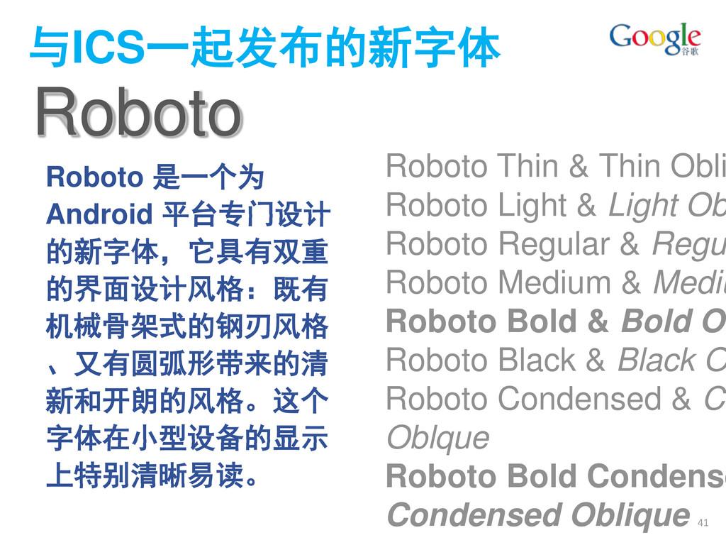 Roboto Thin & Thin Obli Roboto Light & Light Ob...