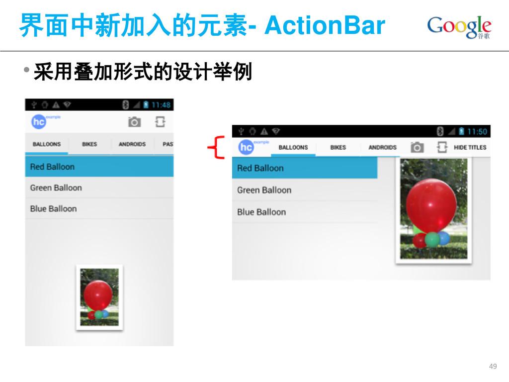界面中新加入的元素- ActionBar •采用叠加形式的设计举例 49