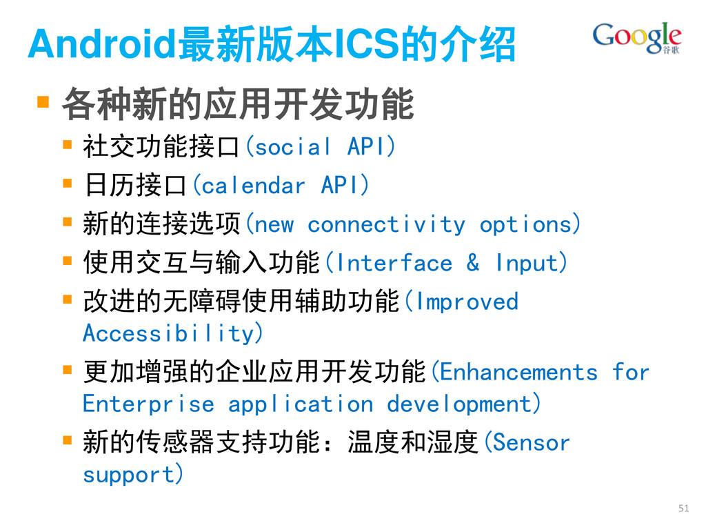  各种新的应用开发功能  社交功能接口(social API)  日历接口(calend...
