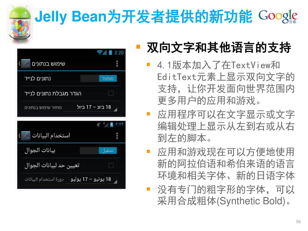 Jelly Bean为开发者提供的新功能  双向文字和其他语言的支持  4.1版本加入了在...