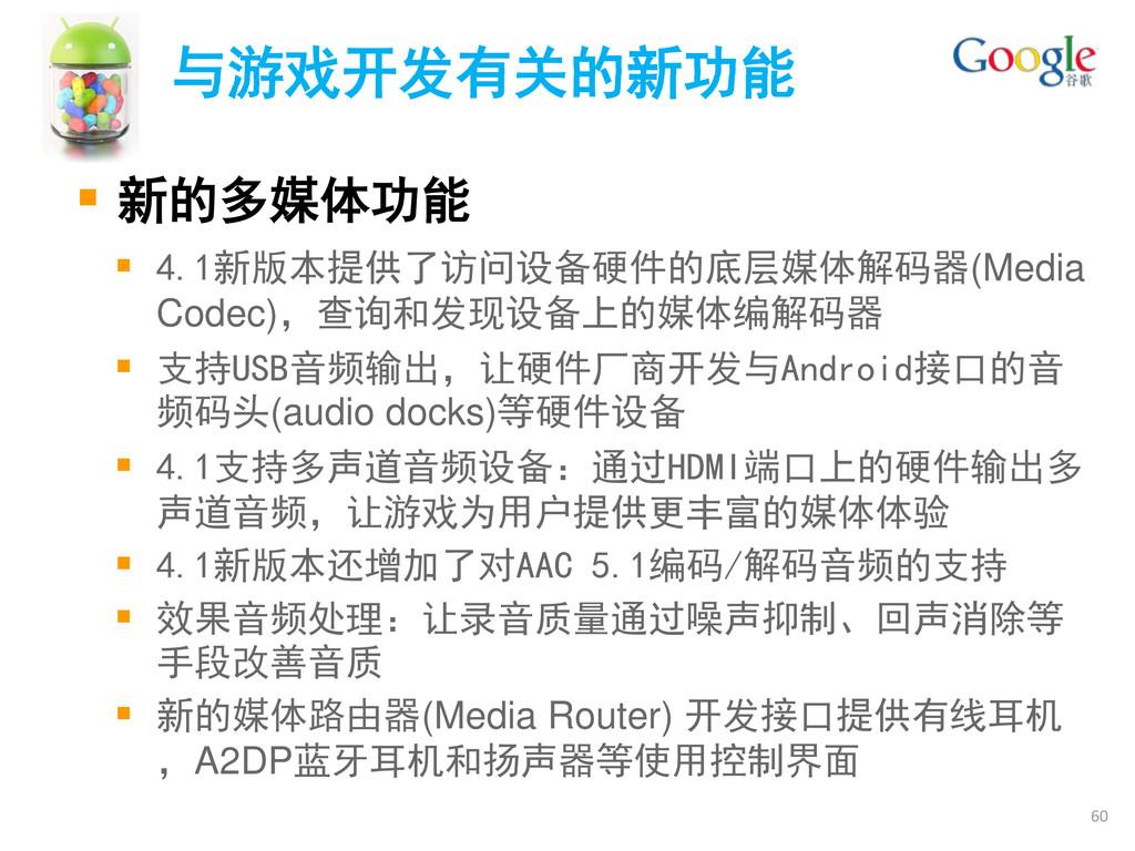  新的多媒体功能  4.1新版本提供了访问设备硬件的底层媒体解码器(Media Codec...