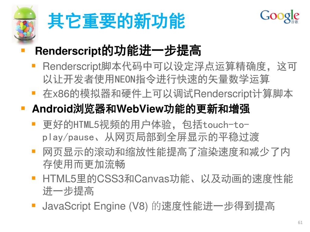 其它重要的新功能  Renderscript的功能进一步提高  Renderscript脚...