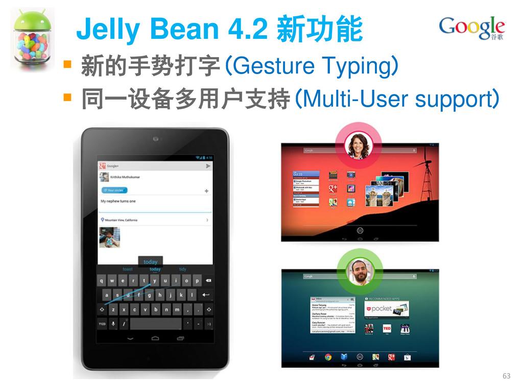 Jelly Bean 4.2 新功能 63  新的手势打字(Gesture Typing) ...