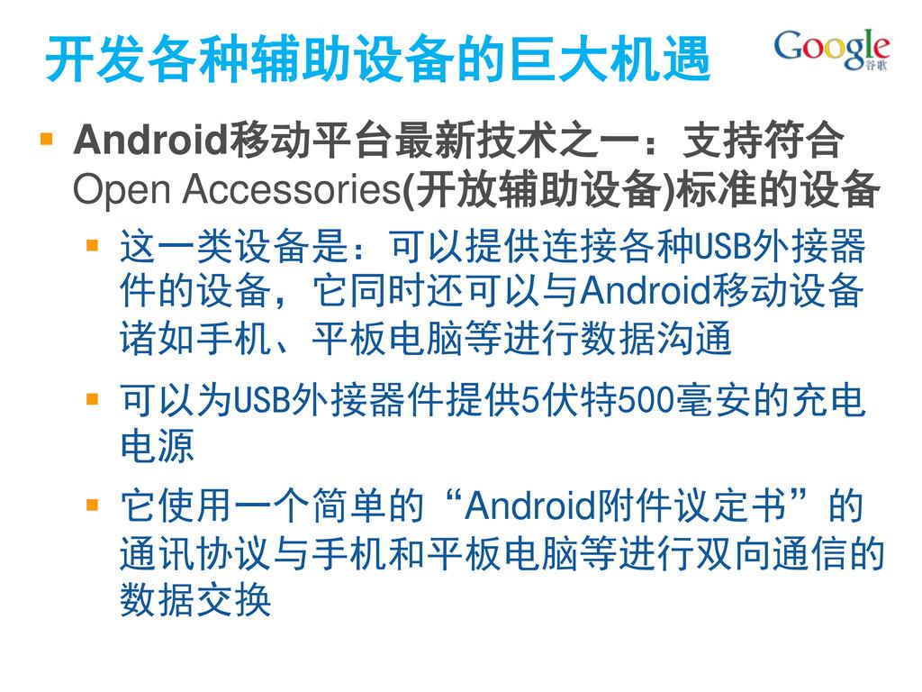 开发各种辅助设备的巨大机遇  Android移动平台最新技术之一:支持符合 Open Acc...