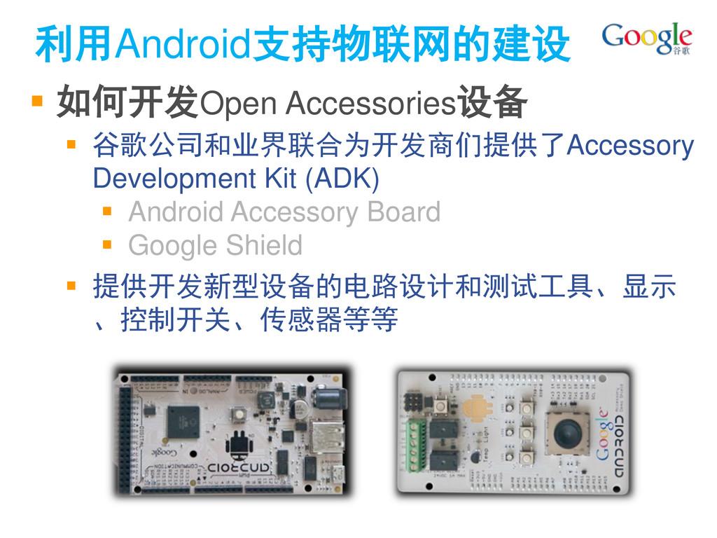 利用Android支持物联网的建设  如何开发Open Accessories设备  谷歌...