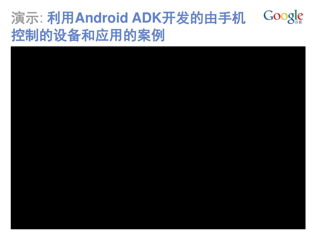 演示: 利用Android ADK开发的由手机 控制的设备和应用的案例