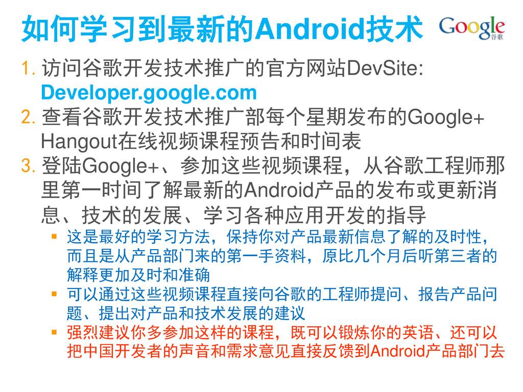 如何学习到最新的Android技术 1.访问谷歌开发技术推广的官方网站DevSite: Dev...