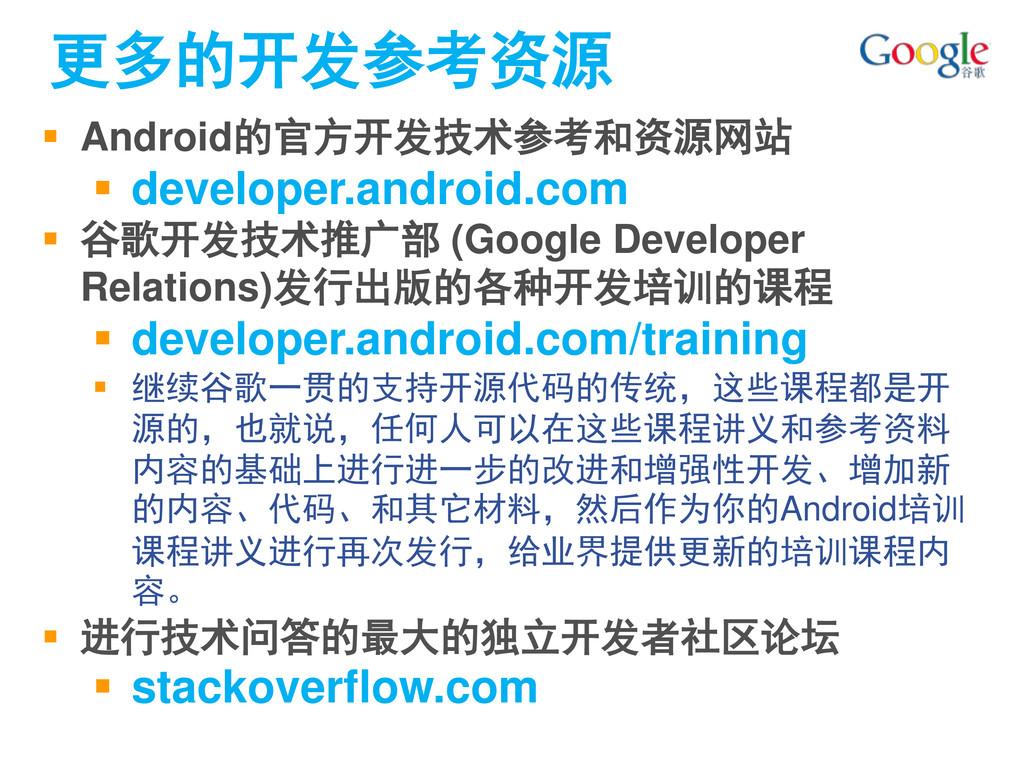 更多的开发参考资源  Android的官方开发技术参考和资源网站  developer.a...