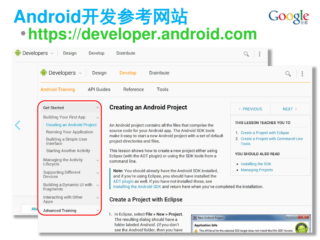Android开发参考网站 •https://developer.android.com