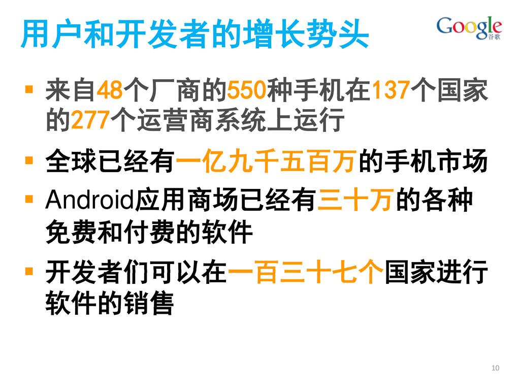  来自48个厂商的550种手机在137个国家 的277个运营商系统上运行  全球已经有一亿...