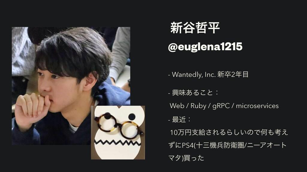 ৽୩ฏ @euglena1215 - Wantedly, Inc. ৽ଔ2 - ڵຯ͋Δ...