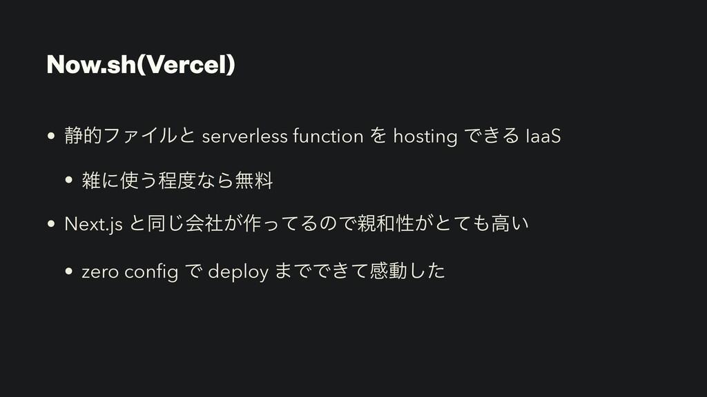 Now.sh(Vercel) • ੩తϑΝΠϧͱ serverless function Λ ...