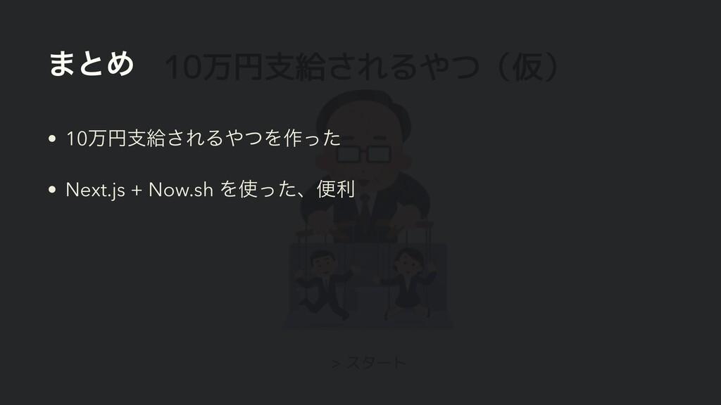 ·ͱΊ • 10ສԁࢧڅ͞ΕΔͭΛ࡞ͬͨ • Next.js + Now.sh Λͬͨɺศར