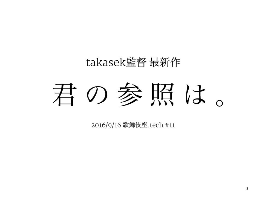 takasekಜ ࠷৽࡞ ɹ܅ ͷ  র  ɻ 2016/9/16 Վب࠲.tech ...