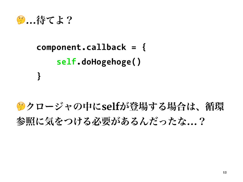 !…ͯΑʁ component.callback = { self.doHogehoge()...