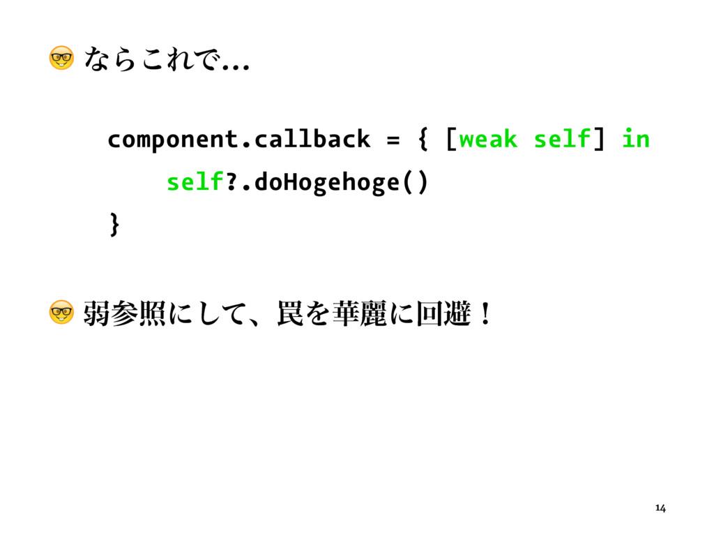 ! ͳΒ͜ΕͰ… component.callback = { [weak self] in ...
