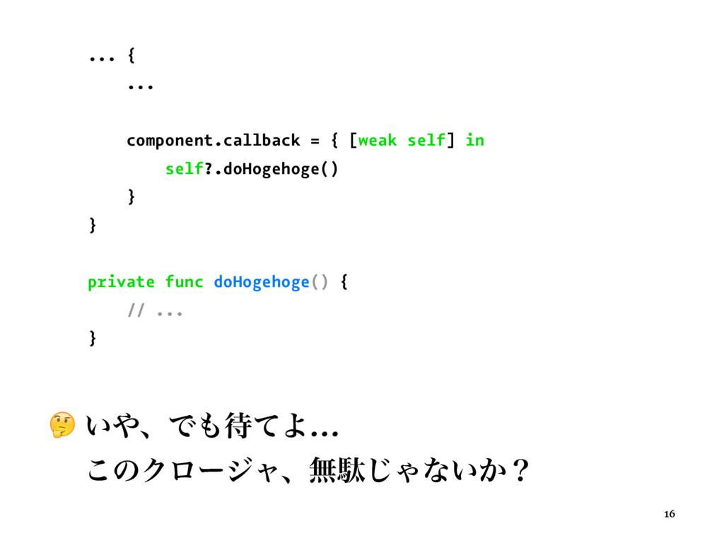 ... { ... component.callback = { [weak self] in...