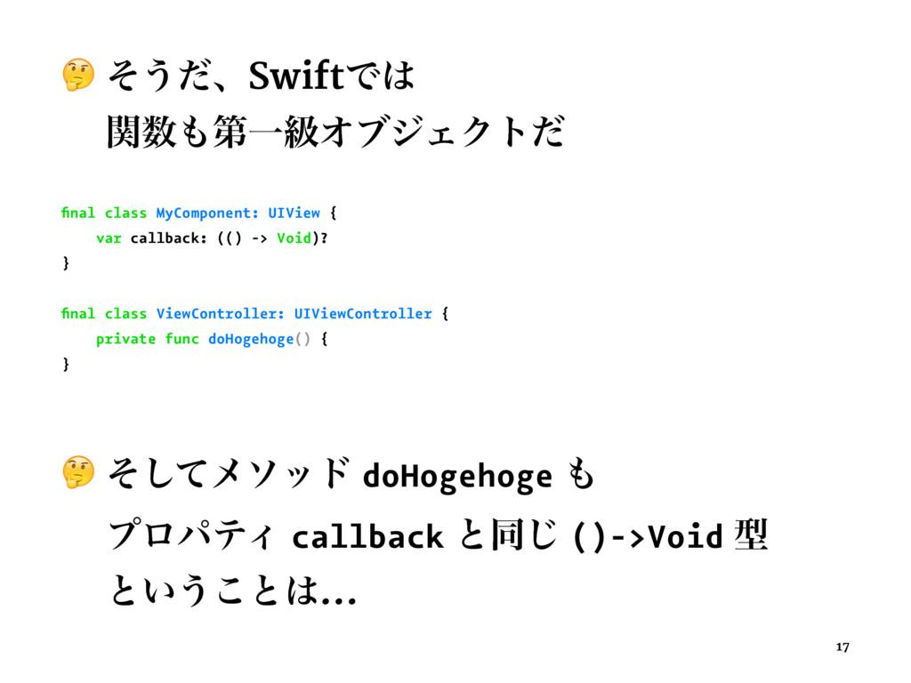 ! ͦ͏ͩɺSwiftͰ ɹ ؔୈҰڃΦϒδΣΫτͩ final class MyComp...