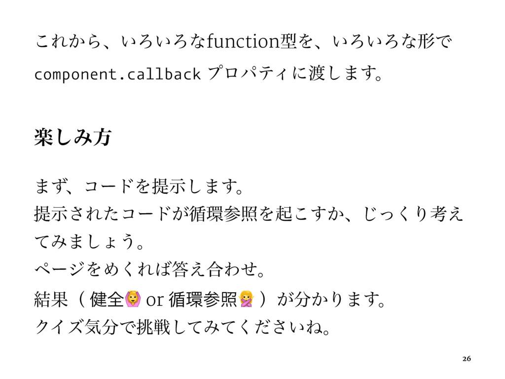 ͜Ε͔Βɺ͍Ζ͍ΖͳfunctionܕΛɺ͍Ζ͍ΖͳܗͰ component.callback...