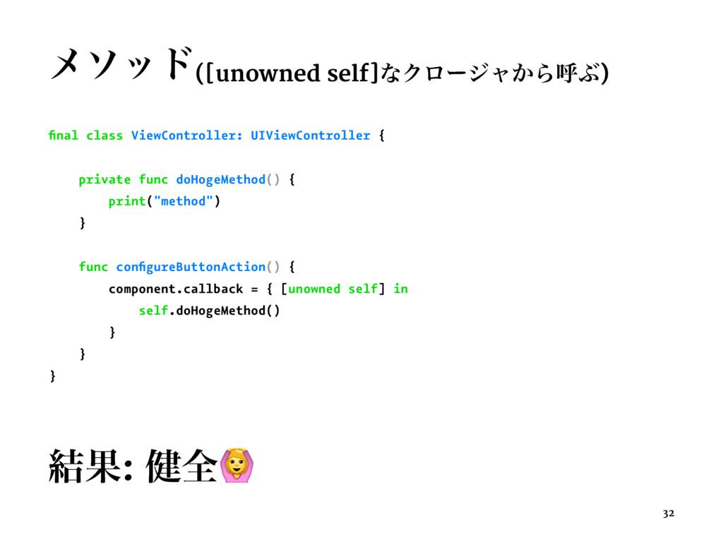 ϝιου([unowned self]ͳΫϩʔδϟ͔ΒݺͿ) final class ViewC...