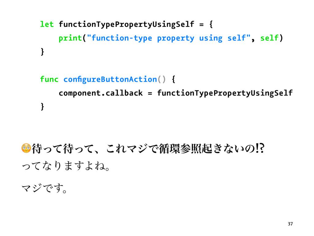 """let functionTypePropertyUsingSelf = { print(""""fu..."""