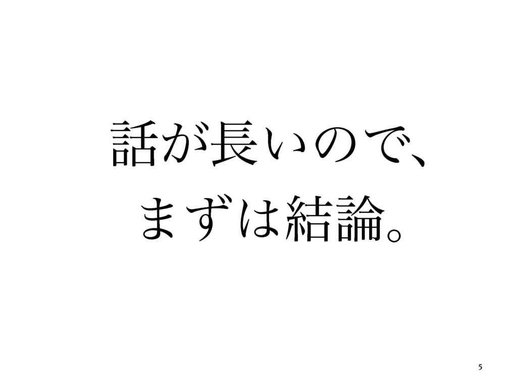ɹ͕͍ͷͰɺ ɹ·ͣ݁ɻ 5