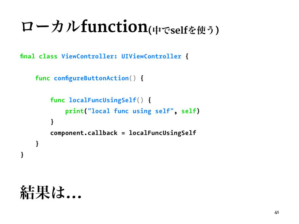 ϩʔΧϧfunction(தͰselfΛ͏) final class ViewControll...