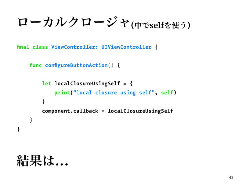 ϩʔΧϧΫϩʔδϟ(தͰselfΛ͏) final class ViewController:...