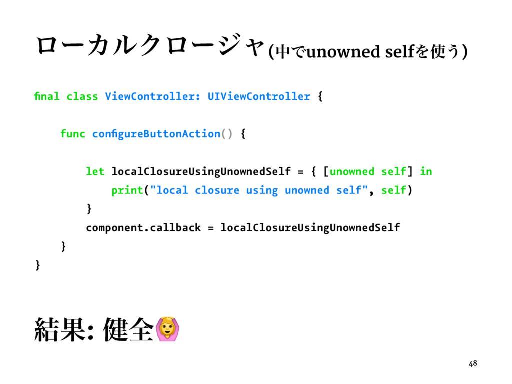 ϩʔΧϧΫϩʔδϟ(தͰunowned selfΛ͏) final class ViewCon...