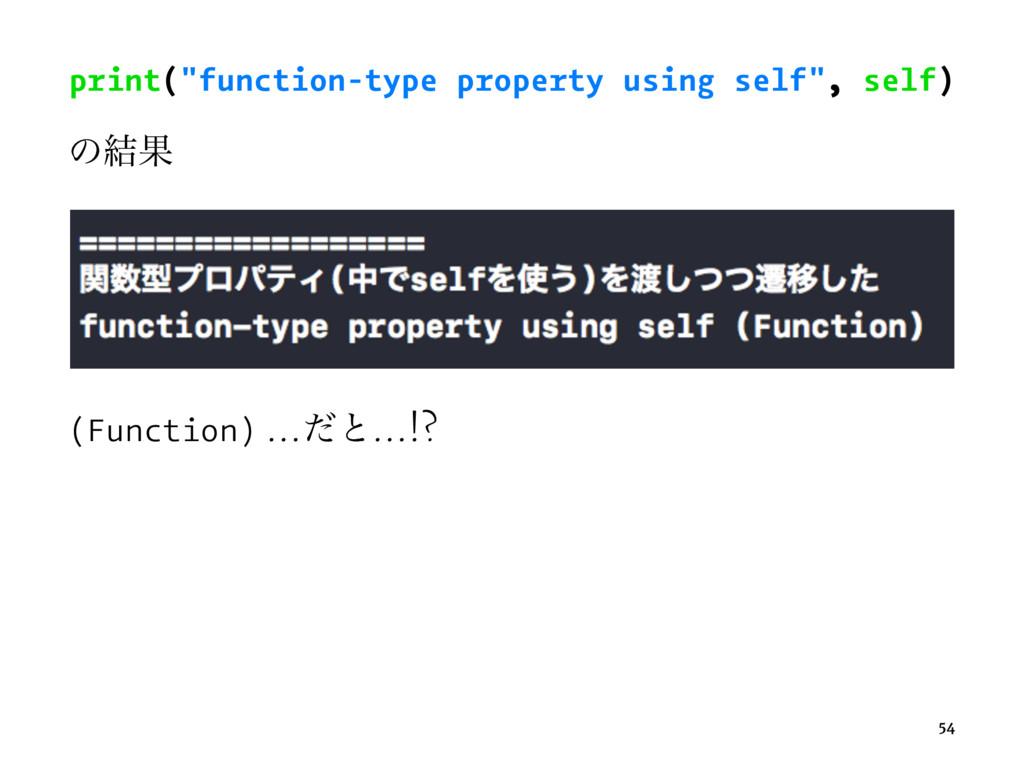 "print(""function-type property using self"", self..."