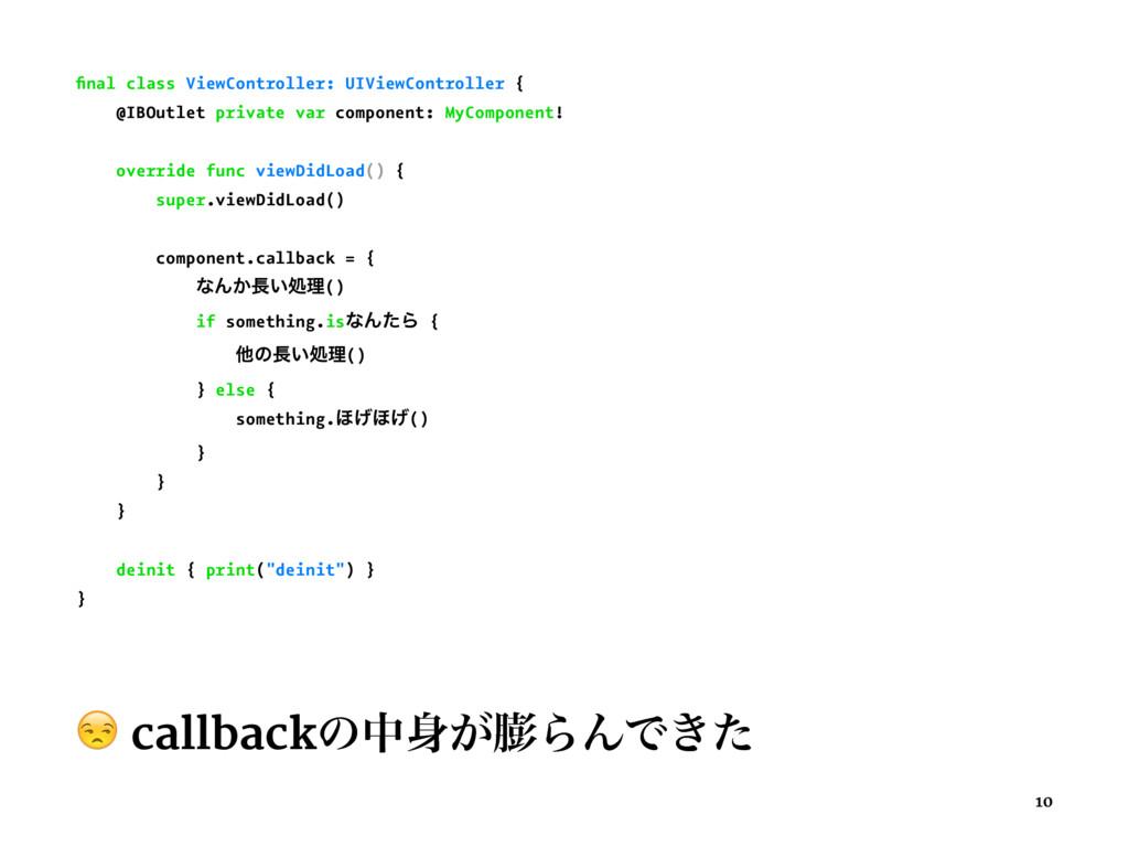 final class ViewController: UIViewController { @...