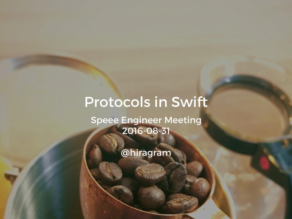 Protocols in Swift Speee Engineer Meeting 2016-...
