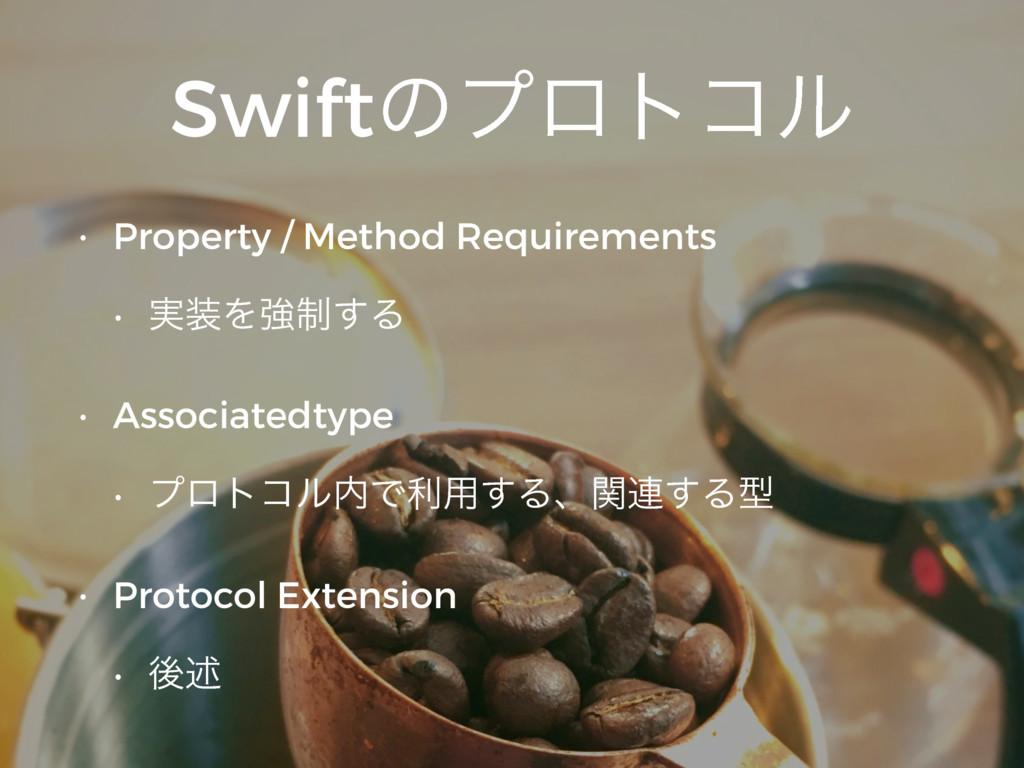 Swiftͷϓϩτίϧ • Property / Method Requirements • ...